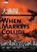 (二手書)大衝撞:全球經濟巨變下的重建預言與投資策略