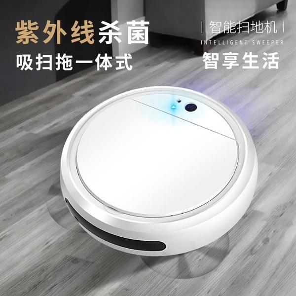 全自動掃地機器人智慧家用吸塵器充電掃地機四合一