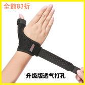 全館83折媽媽手護腕大拇指腱鞘扭傷護具籃球護指套運動護手指護手腕男女