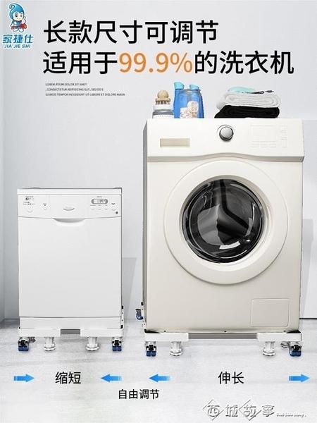 洗衣機底座 全自動洗衣機底座托架通用移動萬向輪腳架冰箱防震墊高滾筒置物架 璐璐