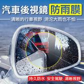 【C0105】汽車後視鏡防雨膜 汽車後視鏡防霧貼膜  防雨膜 後視鏡高清貼膜 防水 防霧