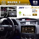【JHY】10~14年馬自達MAZDA3專用9吋螢幕MS6安卓多媒體主機*安卓+三聲控*送1年4G網+LiTV影視1年