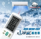 【AC-958】冷氣萬用遙控器 適用各廠牌 窗型、變頻、分離式、 變頻冷暖氣機