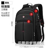大容量男士雙肩包休閒旅游旅行電腦背包女高中初中學生書包大學生 名購新品