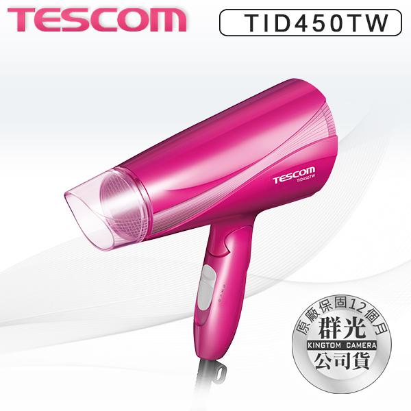 免運費 日本 TESCOM TID450 TID450TW 大風量 雙倍負離子 吹風機   群光公司貨