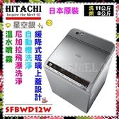 【日立家電】日本原裝11公斤尼加拉飛瀑直立式洗脫烘洗衣機《SFBWD12W》S星空銀