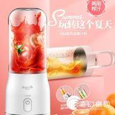 隨身榨汁機-德爾瑪榨汁機家用水果小型迷你電動果蔬多功能便攜式榨汁杯果汁機-奇幻樂園