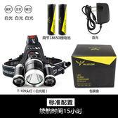 led頭燈充電強光超亮頭戴式遠射3000黃光打獵米防水電筒探照礦燈 WY【快速出貨八折優惠】