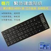 繁體注音鍵盤貼膜注音鍵盤貼膜大易碼臺灣鍵盤按鍵貼紙【英賽德3C數碼館】