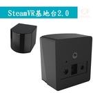 HTC Steam VR 基地台 2.0 原廠公司貨