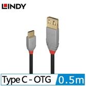 LINDY ANTHRA LINE USB2.0 TYPE-C OTG傳輸線 0.15m