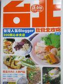 【書寶二手書T1/旅遊_MAI】台北飲食全攻略(第4刷)_威利博斯/編