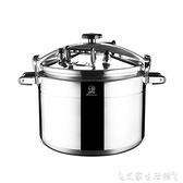 壓力鍋 商用高壓鍋大容量超特大號40/44/75加厚電磁爐燃氣食堂防爆壓力鍋 LX 艾家