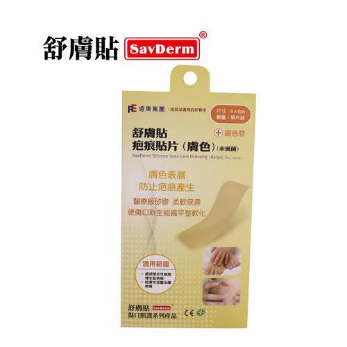 【舒膚貼SavDerm】疤痕貼片 (未滅菌) (膚色款) 5x8cm 單片裝 矽膠貼片
