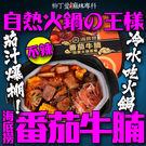 柳丁愛☆海底撈 番茄牛腩365G【A60...