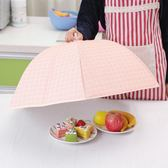 家用保溫菜罩可折疊飯菜罩食物防蒼蠅防塵食物罩菜罩子蓋菜罩·享家生活館IGO