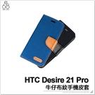HTC Desire 21 Pro 牛仔布紋手機皮套 保護套 保護殼 手機殼 防摔殼 丹寧紋