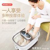 220V本博足浴盆器全自動按摩加熱泡腳桶雙人家用電動洗腳盆足療機恒溫 瑪麗蓮安YXS