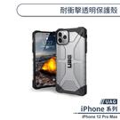 【UAG】iPhone 12 Pro Max 耐衝擊手機殼 防摔殼 保護殼 美國軍規 超強耐摔 背蓋 保護套