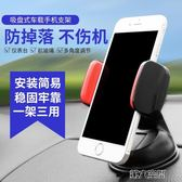 車用支架 汽車用車載手機支架儀表台玻璃吸盤導航多功能通用出風口手機座  第六空間
