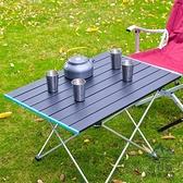 戶外便攜折疊桌野餐露營鋁板桌子休閒家具【步行者戶外生活館】