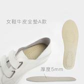 R&BB真皮舒適鞋材- 牛皮全墊A款