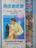 【書寶二手書T1/言情小說_MRN】向天使求愛_派翠西亞葛