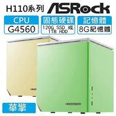 【分期0利率】「打造生活品質 - 騎士款」:4560雙核、8G、120G SSD Or 1TB HDD