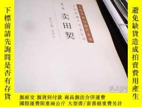 二手書博民逛書店土地關係與財產文書罕見土地等事產買賣文書第二卷 賣田契Y1450