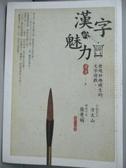【書寶二手書T5/社會_HTA】漢字的魅力:發現妙趣橫生的文字遊戲_滄浪