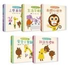 寶寶好習慣養成系列套書(全套5冊)(上學真開心+生活守規矩+身體好健康+安全小常識+說話有禮貌) 作