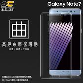 ◆Xmart SAMSUNG GALAXY Note 7 SM-N930F 曲面膜 亮面保護貼/兩入一組/高清透/超薄/防水疏油/防指紋