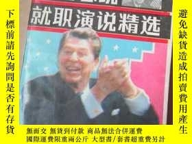 二手書博民逛書店罕見美國曆屆總統就職演講精選Y24600 王建華 江西人民出版社
