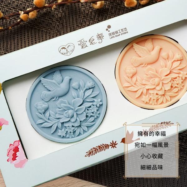 【愛皂事】愛幸福手工皂禮盒 ( 婚禮/送禮/自用 )