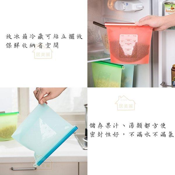 【居美麗】1000ml矽膠保鮮袋 食品級 無毒 真空保鮮袋 密封袋
