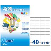 裕德 編號(1) US4461 多功能白色標籤40格(52.5x29.7mm)  100入/盒