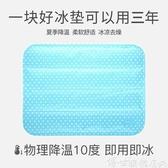 冰墊 日本冷凝膠冰墊坐墊夏天透氣冰枕非水墊免注水學生教室車用冰涼墊7月特惠