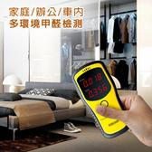 高精準空氣品質檢測器/儀 甲醛 TVOC檢測 WP6900
