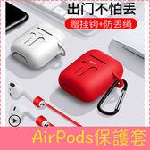 【萌萌噠】Apple AirPods一代 專用三件套裝耳機保護套  矽膠套 防丟繩 防丟掛鉤 微磨砂工藝 收納包