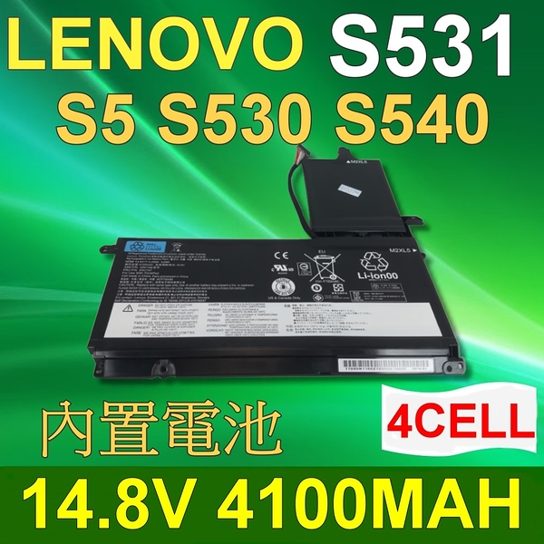 LENOVO 4芯 S531 日系電芯 電池 S5 S530 S531 S540 20B001ACD 20B000RCD