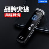 HYV-E990錄音筆插卡專業高清降噪微型長遠距錄音聲控加密【韓衣舍】