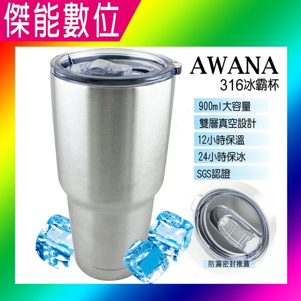 AWANA 經典316冰霸杯 附一般杯蓋 900cc 保冷 保溫 大容量 保溫瓶 保溫杯