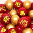 裝飾氣球旦新年快樂氣球裝飾品商場門店學校幼兒園教室晚會氛圍場景佈置 快速出貨