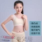 少女文胸初中小學生高中運動內衣背心式純棉小孩女童發育期胸罩薄