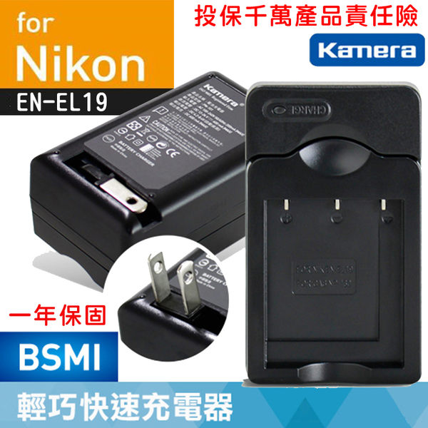 御彩數位@佳美能nikon en-el19充電器S32 S33 S100 S4150 S6400 S3600 S6700