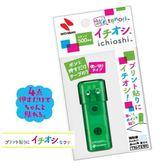 テープのり tenori™ 印章雙面膠 綠色【NICHIBAN】