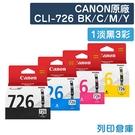 原廠墨水匣 CANON 1淡黑3彩 CLI-726 BK+CLI-726 C+CLI-726 M+CLI-726 Y /適用 MG5270/MG5370/MG6170/MG6270