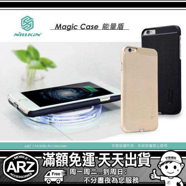 NILLKIN 能量盾無線充電接收器背蓋 iPhone 7 Plus iPhone 6s iPhone SE 5s i7 i6s i5s 手機殼保護殼硬殼 ARZ