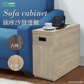 IHouse-雅芳 插座沙發邊櫃/茶几/多用櫃/功能櫃(附面紙盒功能)梧桐