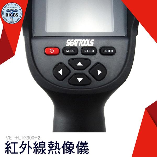 利器五金 3.2吋 紅外熱像儀掃瞄 紅外線熱成像儀 漏水檢查 FLTG300+2